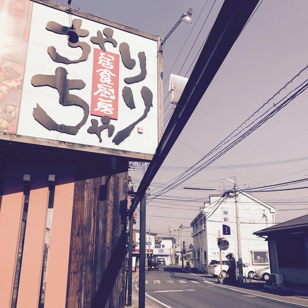 居食厨房 ちゃりちゃり|公式HP・福島市・居酒屋・飲み放題・個室