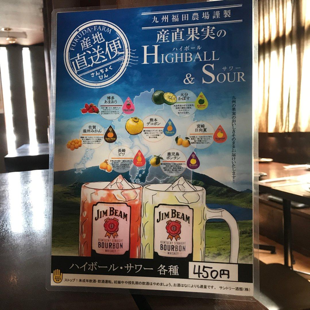 居食厨房 ちゃりちゃり 公式HP・福島市・居酒屋・飲み放題・個室