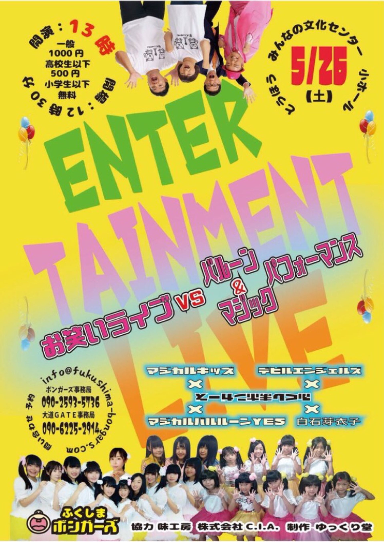大道GATEプロダクション | 福島県・アイドル・マジカルバルルーン・イベント・パフォーマンス・依頼