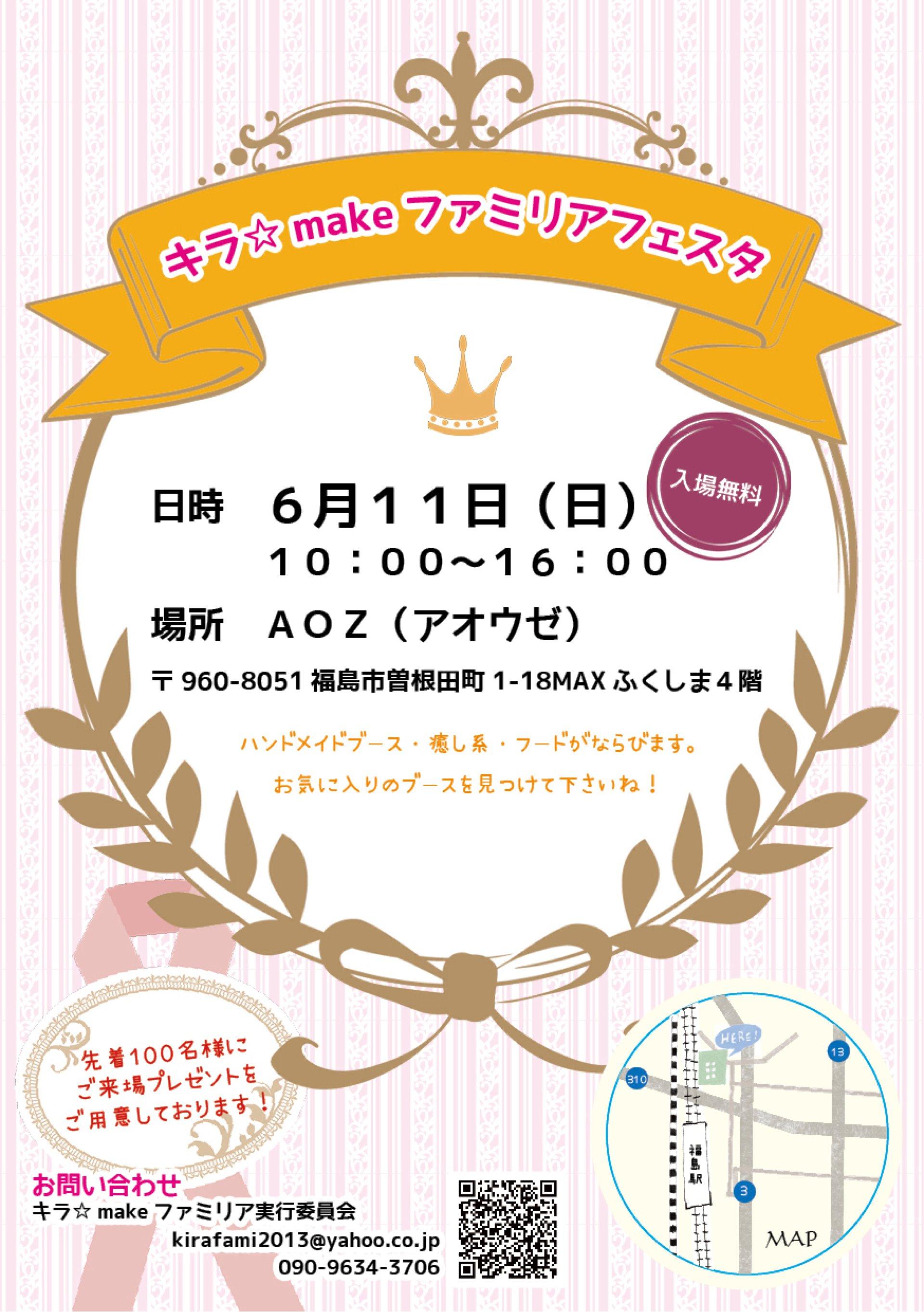 福島市のイベントサークル キラ☆makeファミリア
