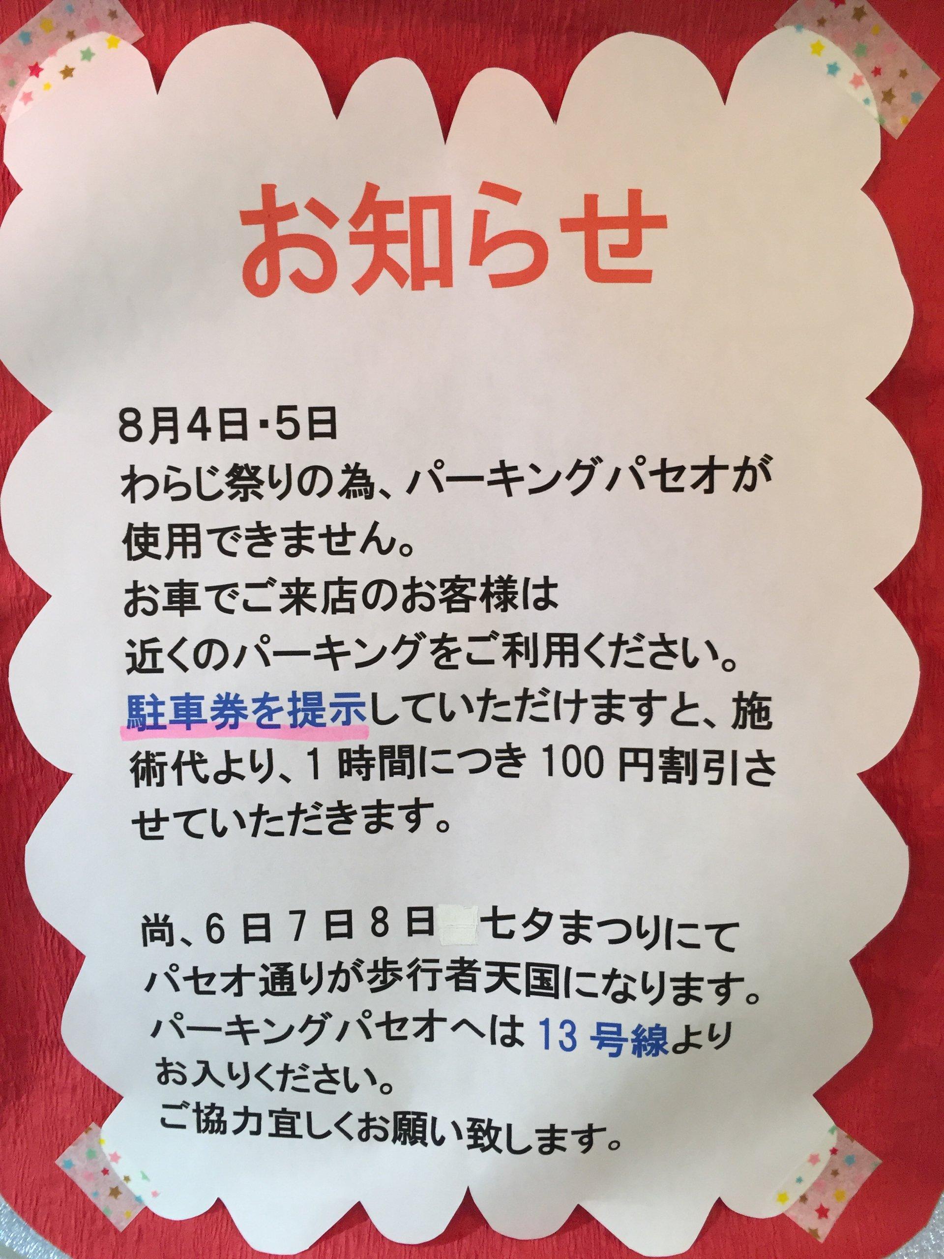 まつげ革命 | 福島市・エクステ・まつエク・ミッセ