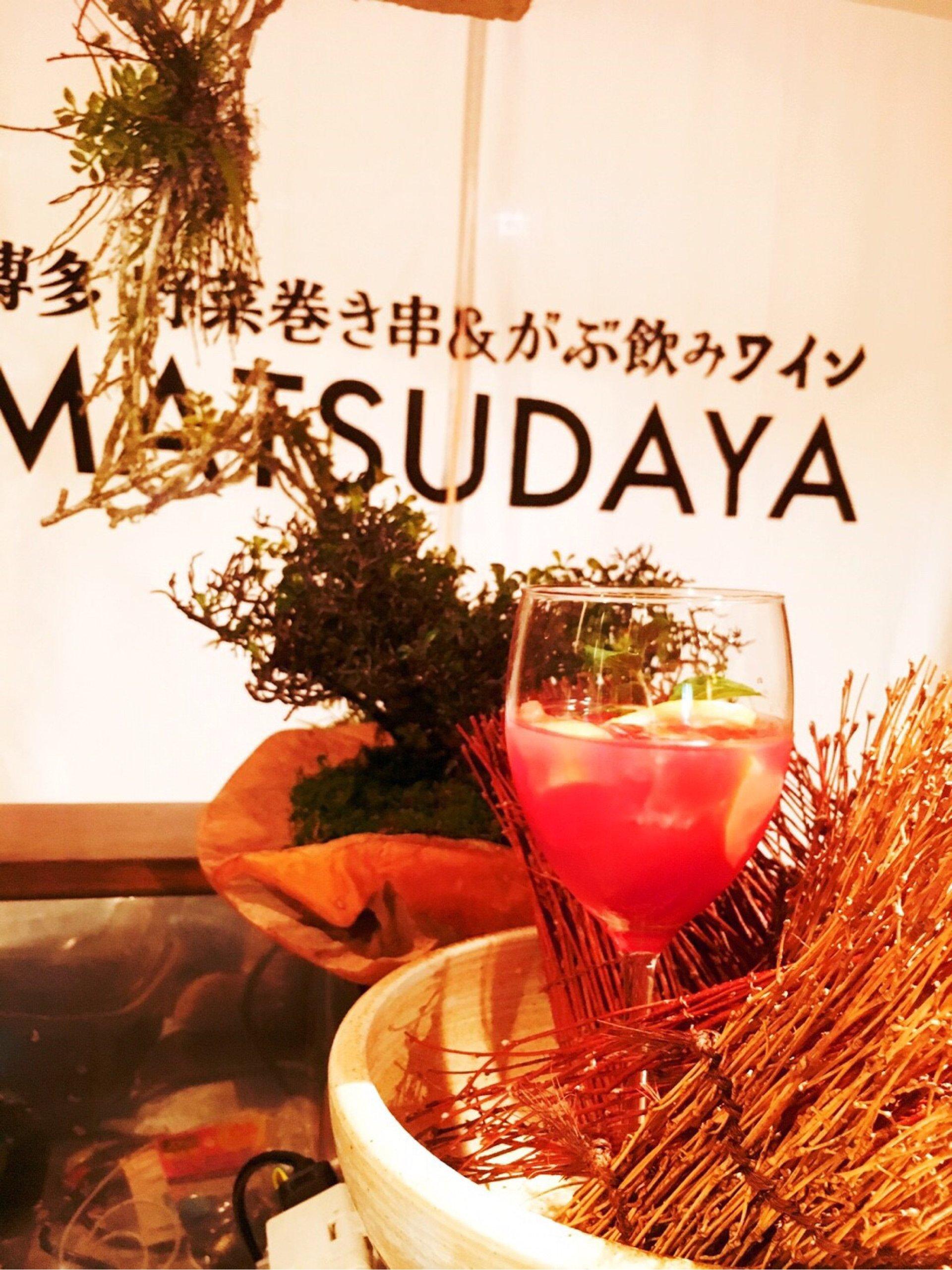 博多野菜巻き串&がぶのみワインMATSUDAYA(まつだや) | 福島市・居酒屋・串焼き・宴会・和食