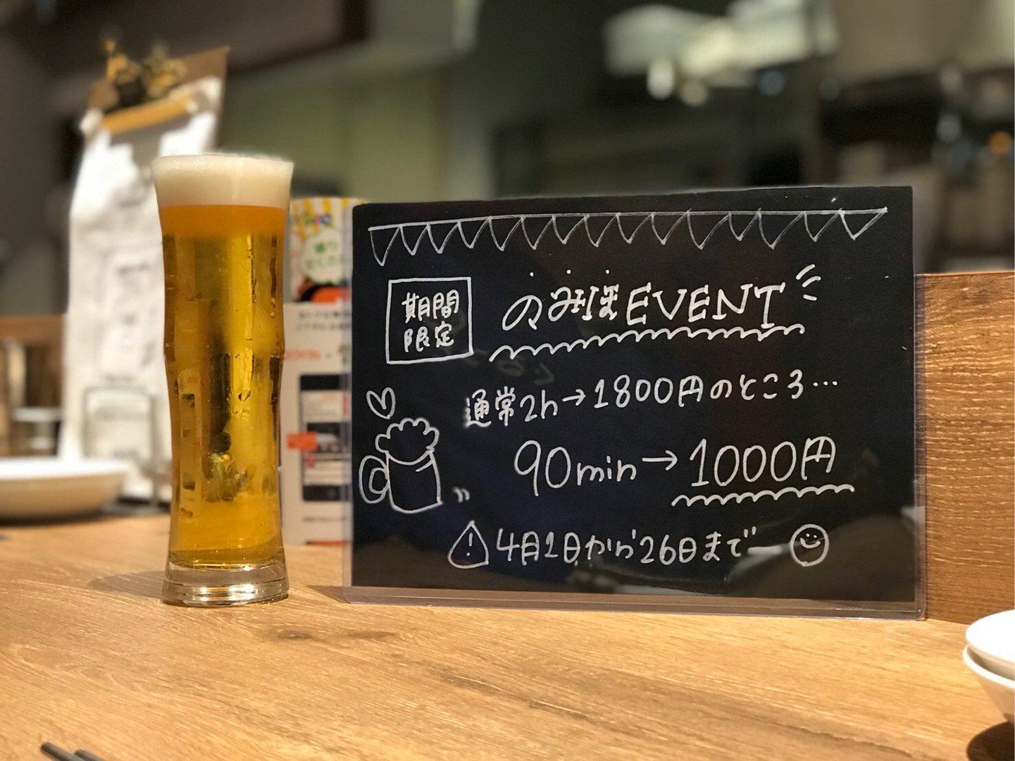 串焼きバル #94DEPT(クシデプト) | 福島市・焼き鳥・宴会・94デプト・公式HP・最安値クーポン