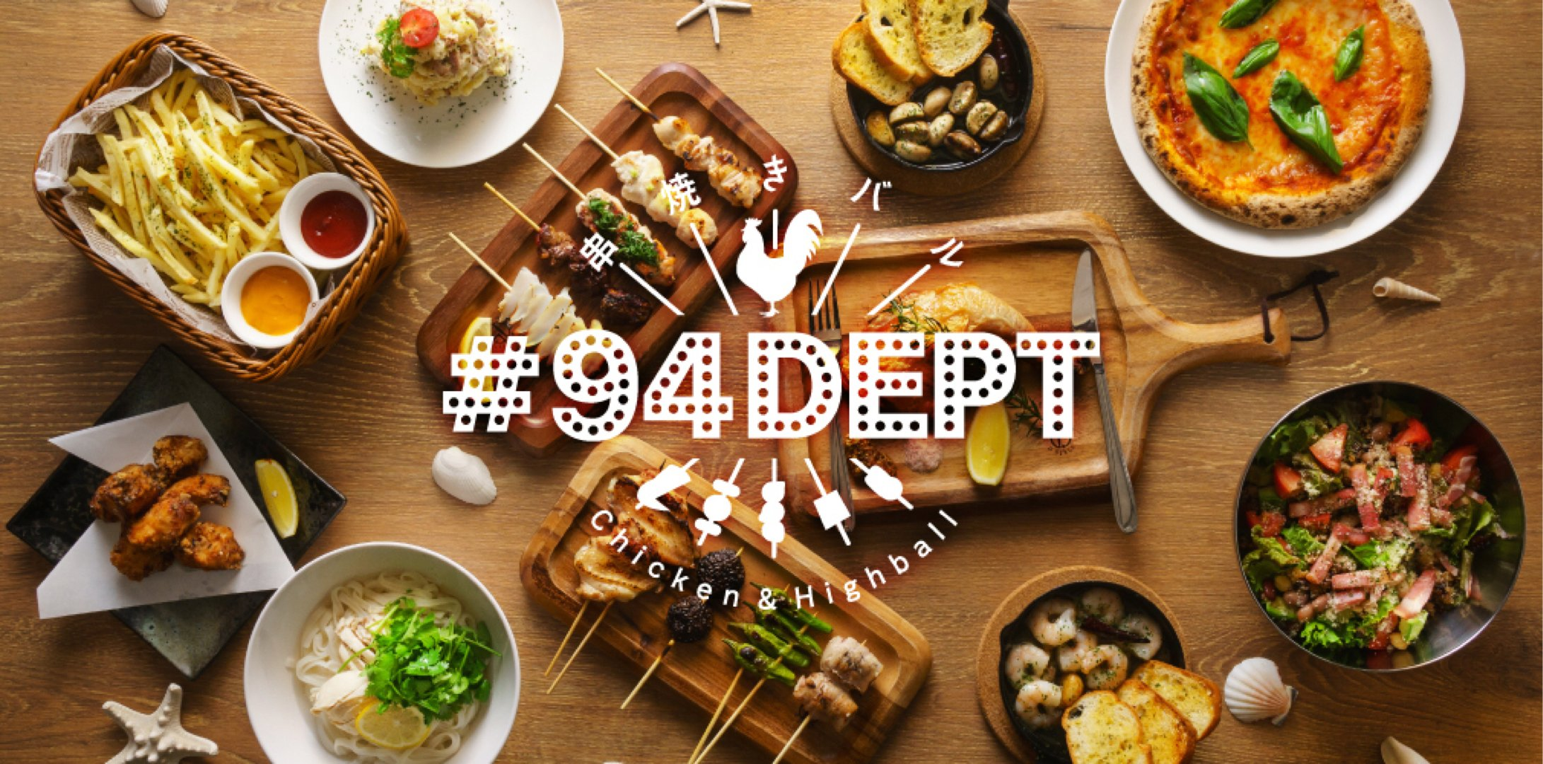 2階の隠れた串焼きバル #94DEPT(クシデプト) | 福島市・焼き鳥・宴会・94デプト・公式HP・最安値クーポン