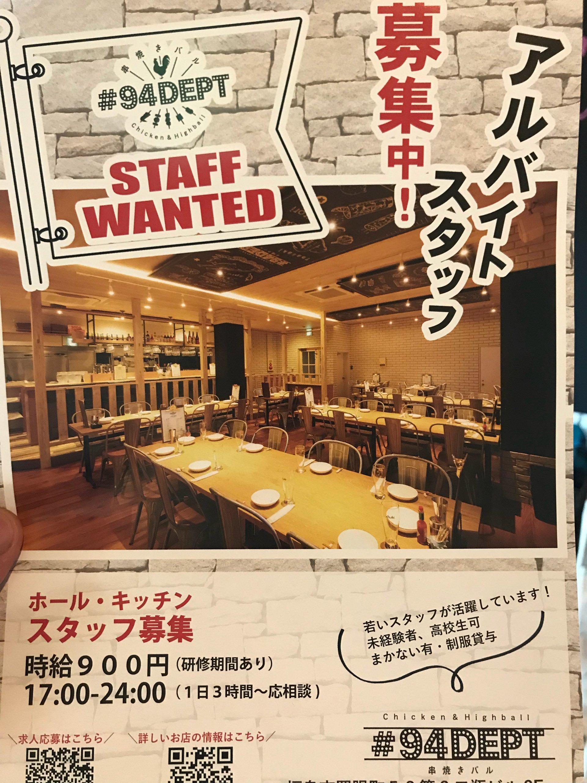 串焼きバル #94DEPT(クシデプト)   福島市・焼き鳥・宴会・94デプト・公式HP・最安値クーポン