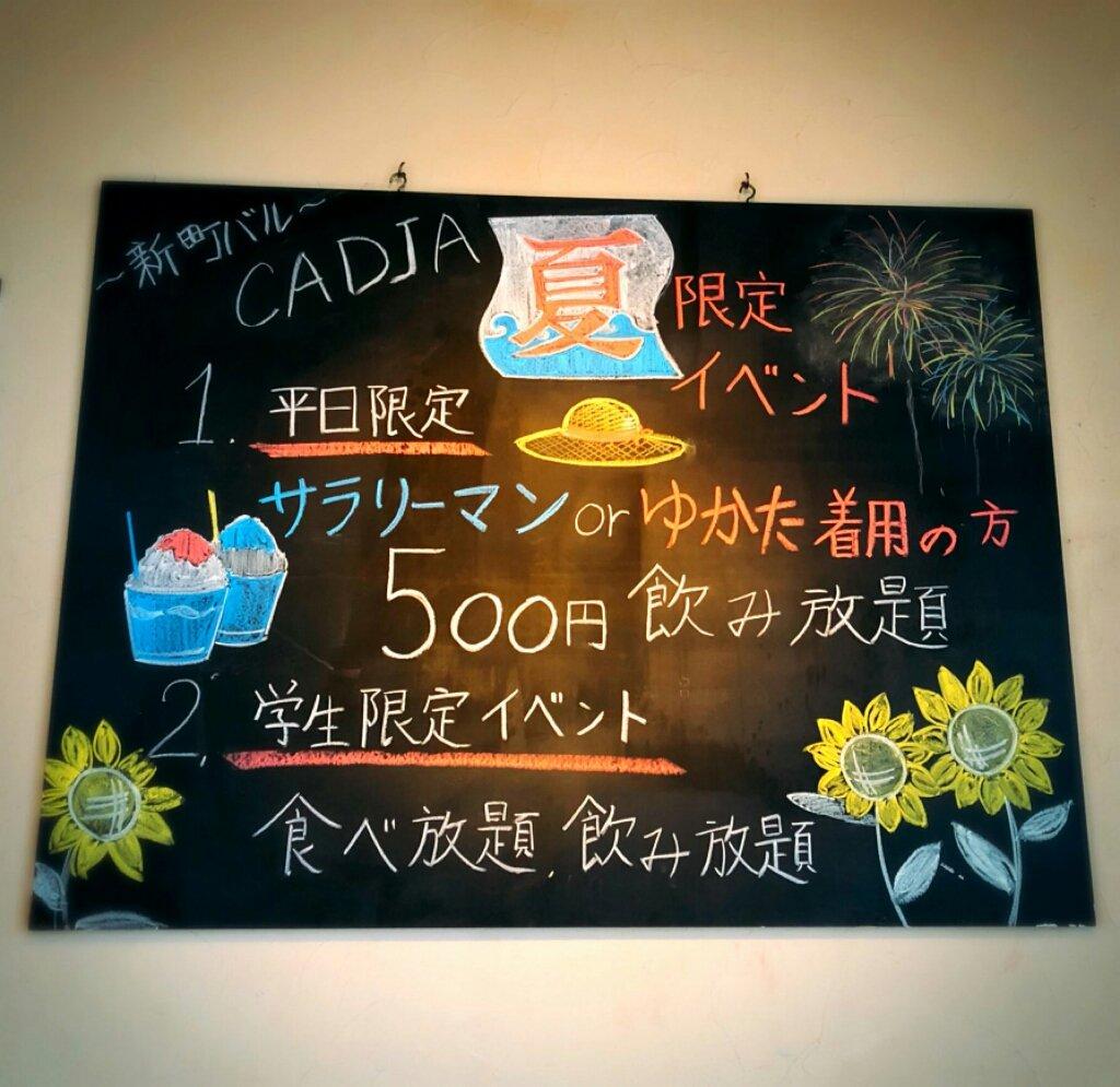 新町バル CADJA (カヂャ)|公式HP・福島市・バル・女子会・ブライダル