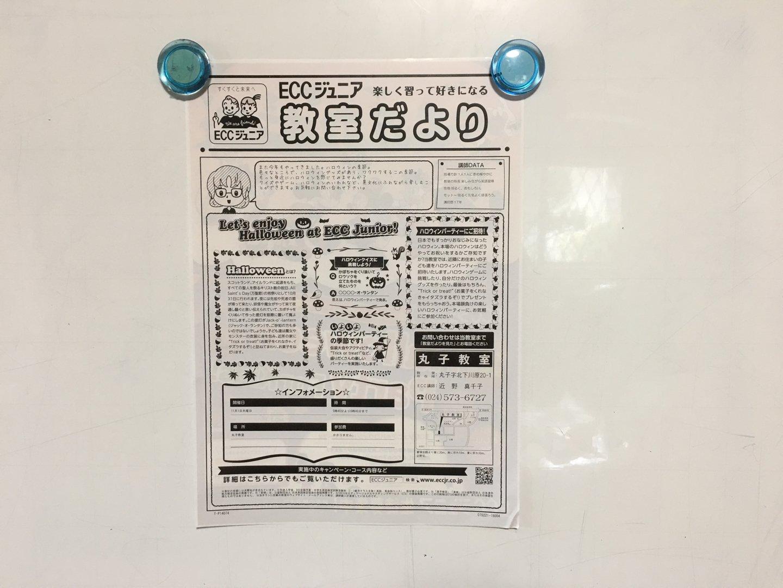 ECCジュニア丸子教室 | 福島市・英会話・習い事・スクール