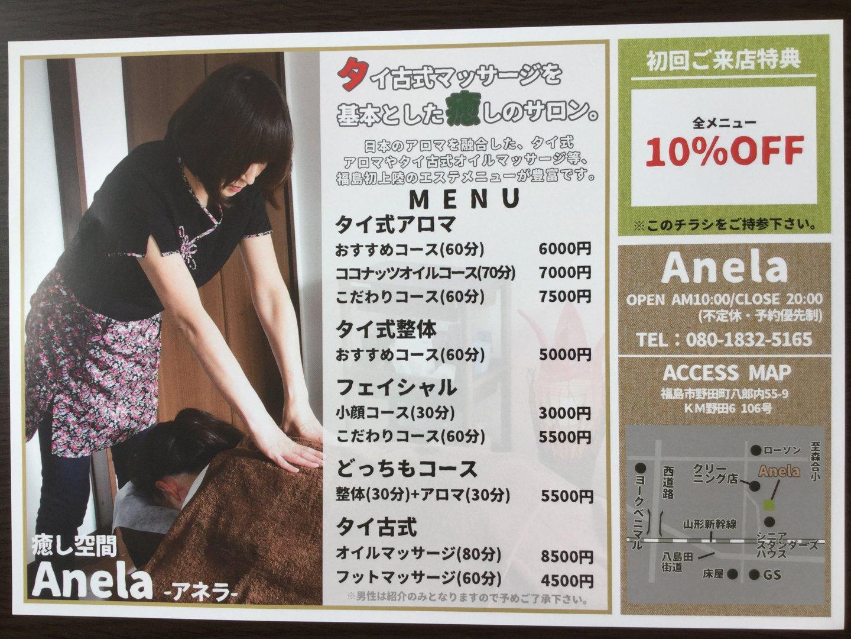 癒し空間 Anela(アネラ) | 福島市・サロン・マッサージ・アロマ・整体