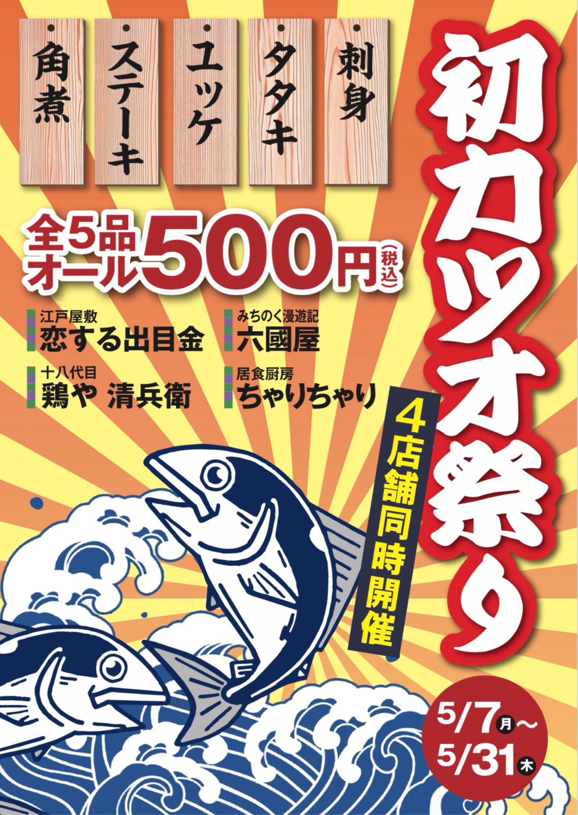 江戸屋敷 恋する出目金|公式HP・福島市・居酒屋・個室・駅チカ