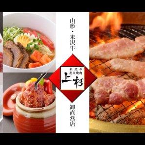米沢牛 炭火焼肉 上杉 福島店(福島市その他/焼肉・ …