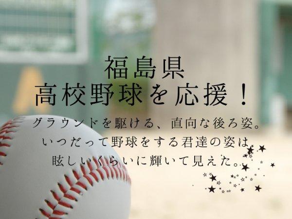 福島 県 高校 野球 結果