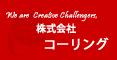 福島市の求人|株式会社コーリング